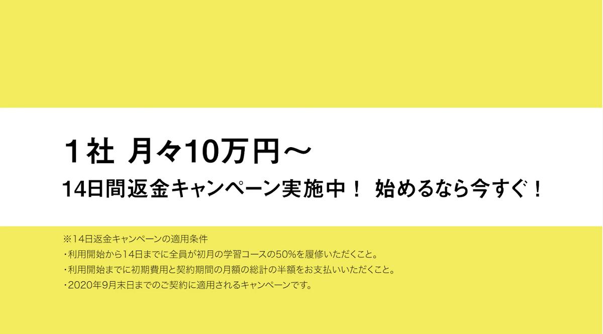 コラーニング・14日間返金キャンペーン