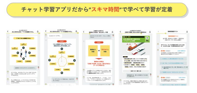 スキマ学習が可能なチャット型アプリ