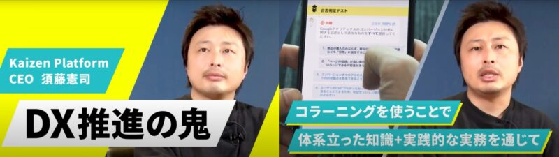 KAIZEN CEO、須藤