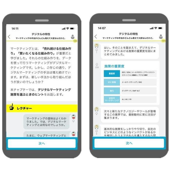 コラーニングのアプリ画面