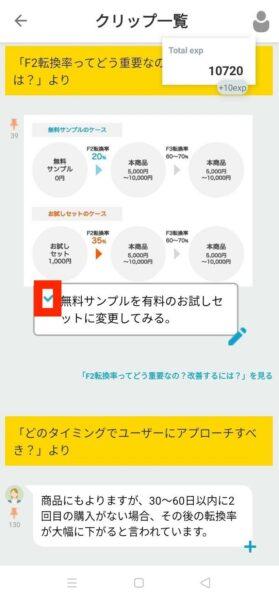 コラーニング・ToDo機能紹介
