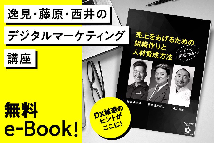 無料 e-Book