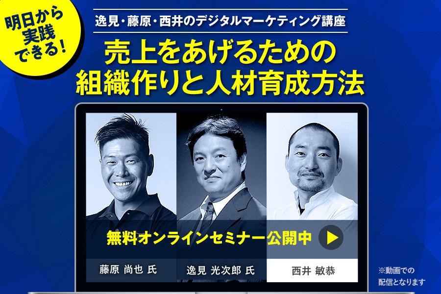 逸見・藤原・西井のデジタルマーケティング講座