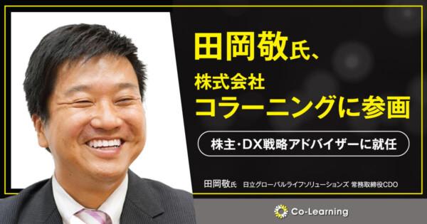 田岡氏、コラーニングに参画