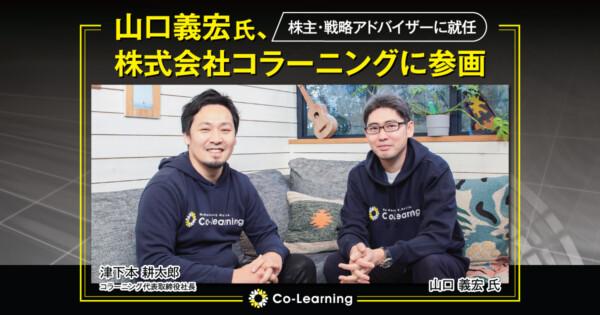 山口氏、コラーニング参画